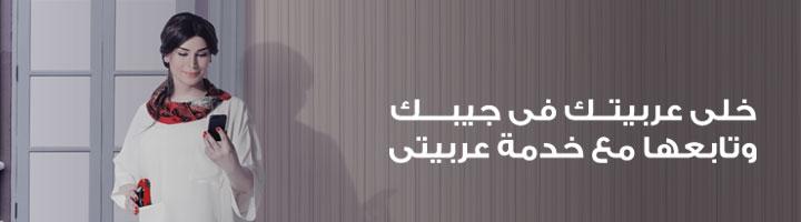 Arabeety_Inner-banner_AR_2